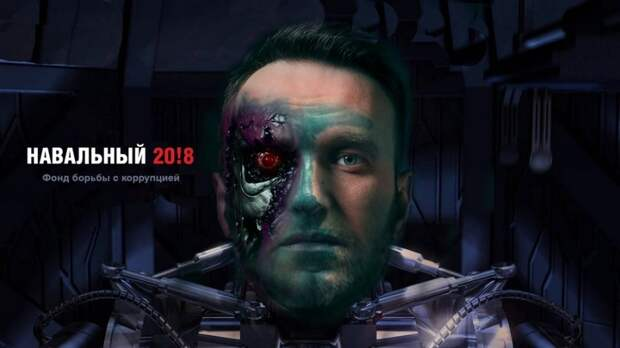 """""""Левада-центр"""" не смог увеличить популярность Навального даже враньем"""
