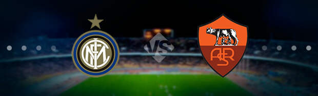 Интер - Рома: Прогноз на матч 12.05.2021