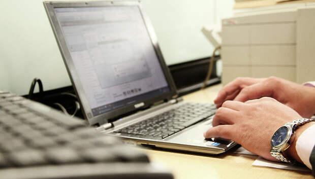 Жителям Подмосковья объяснили, как проверить статус заявки на признание безработным