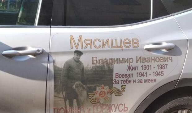 Снимками родственников-фронтовиков предложили украсить свои машины ростовчанам