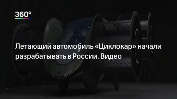 Летающий автомобиль «Циклокар» начали разрабатывать в России. Видео