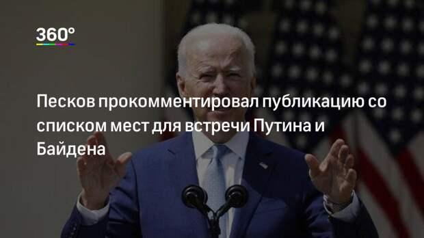 Песков прокомментировал публикацию со списком мест для встречи Путина и Байдена