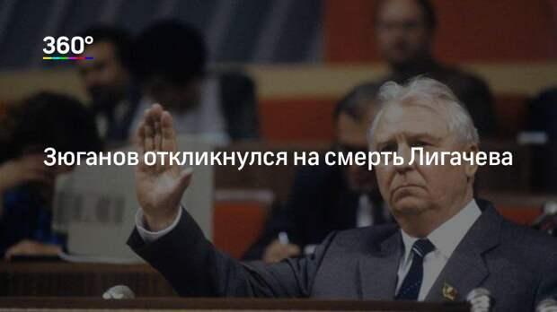 Зюганов откликнулся на смерть Лигачева