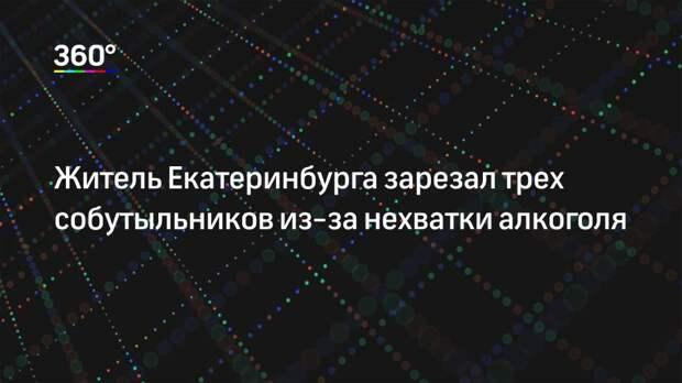 Житель Екатеринбурга зарезал трех собутыльников из-за нехватки алкоголя