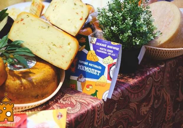 Сырный фестиваль «Мимолет 2021» пройдет в Нижнем Новгороде