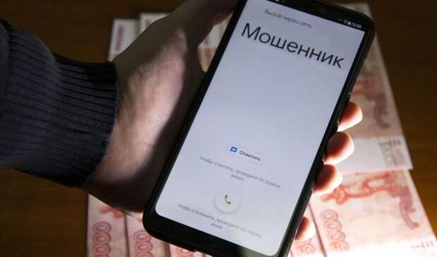 Больше 200млн руб похитили телефонные мошенники скарт вРостовской области