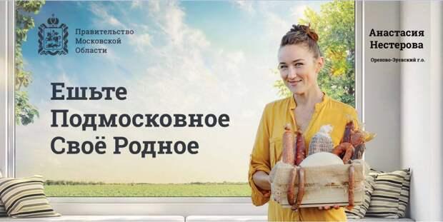 Билборды «Фермеры Подмосковья в лицах» появились в 13 городских округах