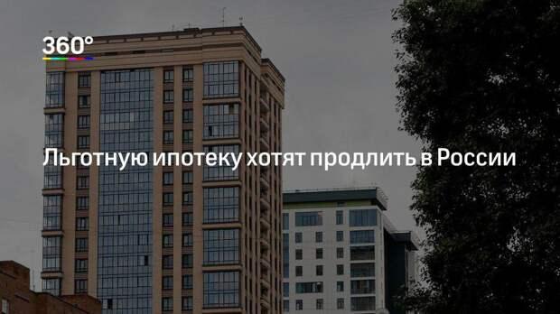Льготную ипотеку хотят продлить в России