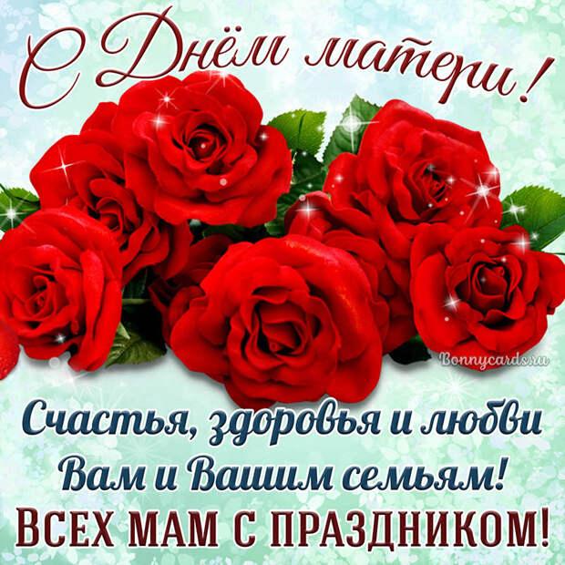 Красивейшие поздравления на День матери в ноябре 2020