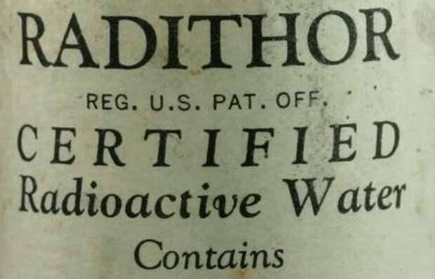 Энергетический напиток «RadiThor».