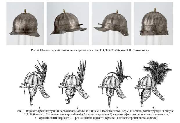 Рейтары русской армии в Сибири