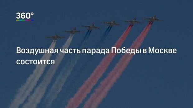 Воздушная часть парада Победы в Москве состоится