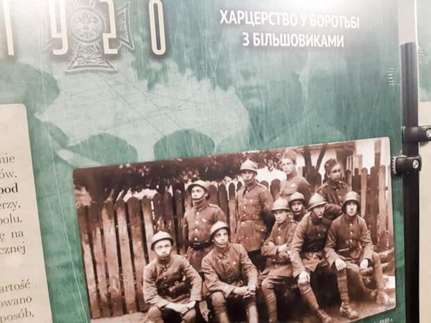Материалы выставки «Харцеры в войне с большевиками»