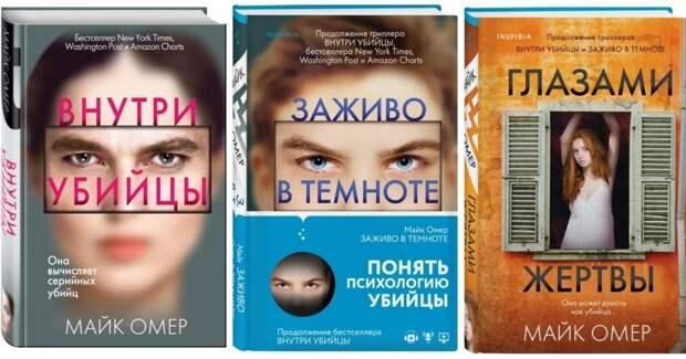 «КиноПоиск» приобрел мировые права на детективную трилогию Майка Омера