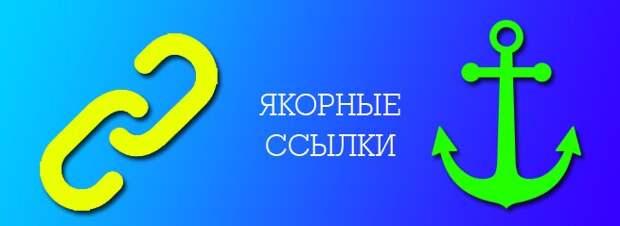 Якорная ссылка. Специально для Иришки Калгановой. PR