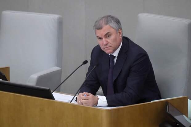 Володин: В Госдуме обсудят стоящие перед РФ вызовы со стороны Запада