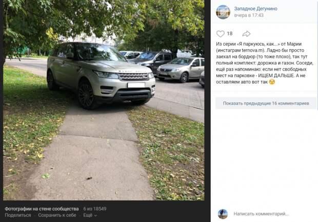 Жители Западного Дегунина могут пожаловаться на неправильную парковку через мобильное приложение