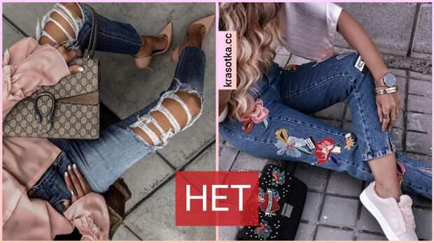 Джинсы, вышедшие из моды: 4 модели, которые мы не будем носить этой осенью