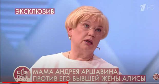 Татьяна Аршавина: «Если сын и женится, то только с брачным договором»