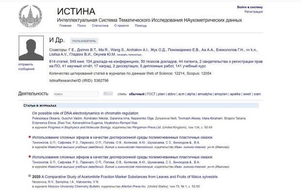 Система научных публикаций МГУ признала заслуги ученого «И Др»