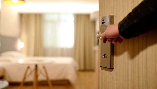 Правительство Подмосковья компенсирует процентную ставку гостиничному бизнесу
