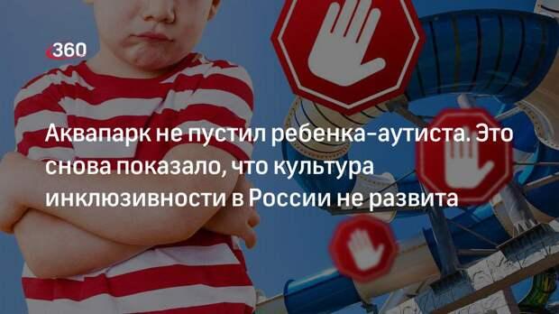 Аквапарк не пустил ребенка-аутиста. Это снова показало, что культура инклюзивности в России не развита