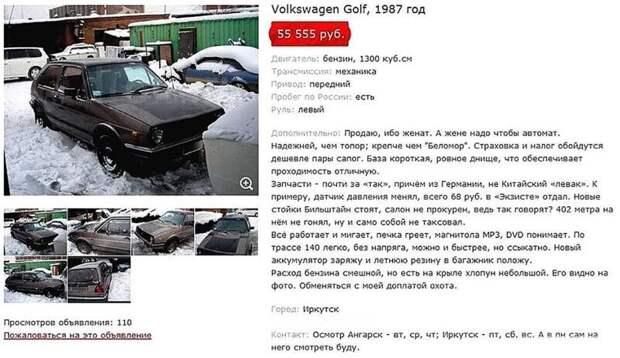 Не перевелись таланты на земле русской авто, интересное, машины, продажи, смешно, странные, юмор