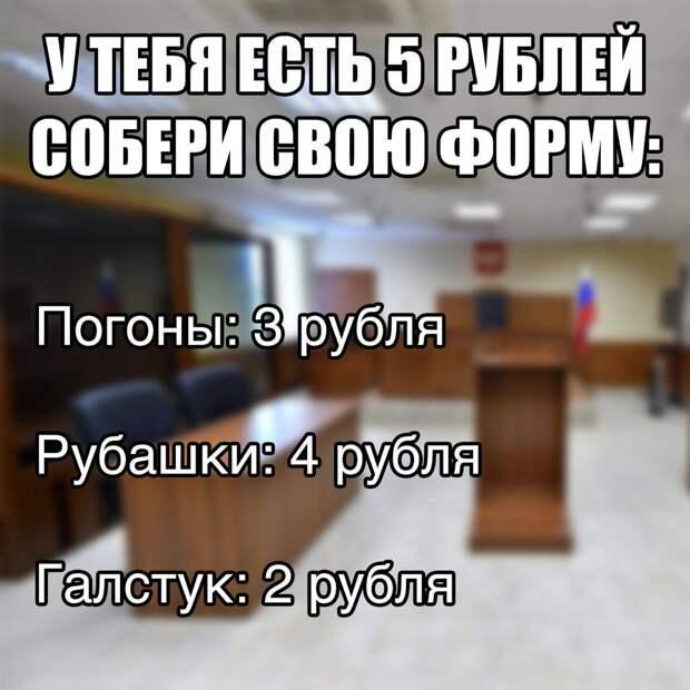 Работникам московских судов выделили на форму три тысячи рублей. В среднем комплект...