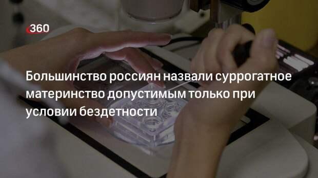 Большинство россиян назвали суррогатное материнство допустимым только при условии бездетности