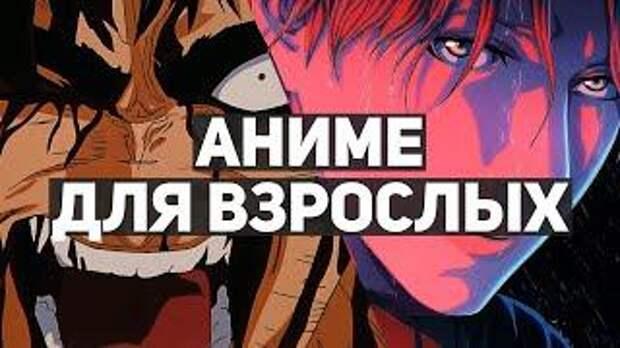 10 лучших аниме-сериалов для взрослых