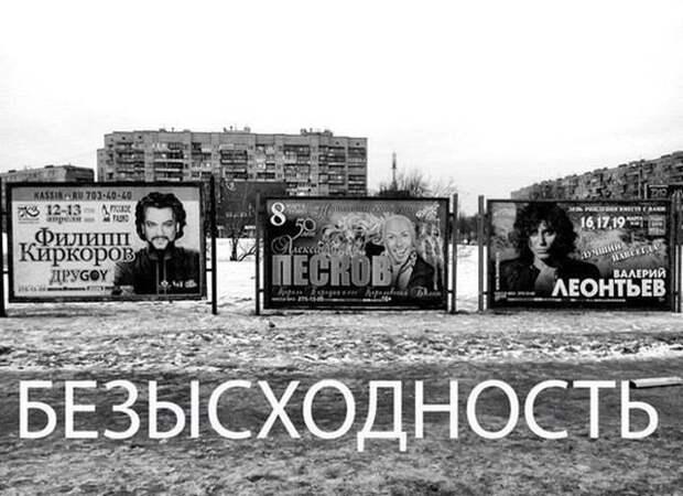 Безысходность украинского бытия