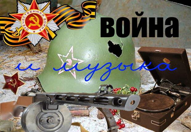 Роль музыки в годы Великой Отечественной войны