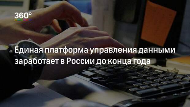 Единая платформа управления данными заработает в России до конца года