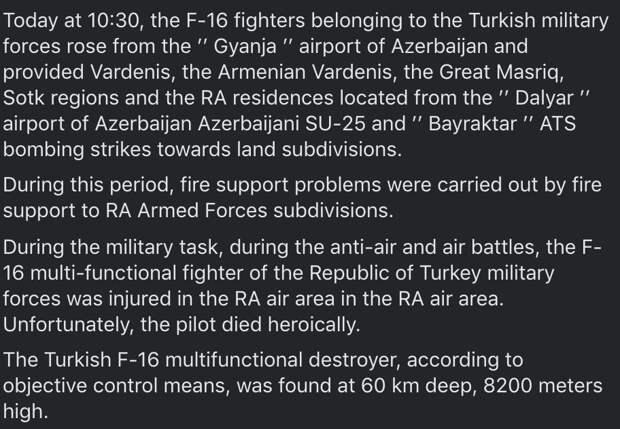 Турецкий F-16 сбил армянский Су-25