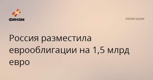 Россия разместила еврооблигации на 1,5 млрд евро
