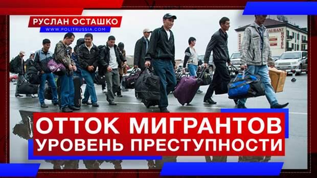 Отток мигрантов из России резко понизил уровень преступности