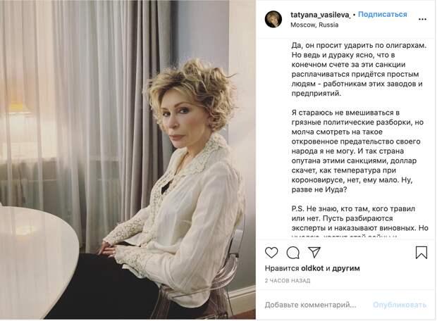 Актриса Татьяна Васильева назвала Навального иудой
