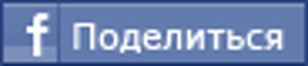 Опубликовать в Facebook