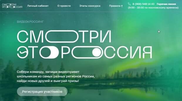Приглашаем юных феодосийцев принять участие в конкурсе «Смотри, это Россия!»