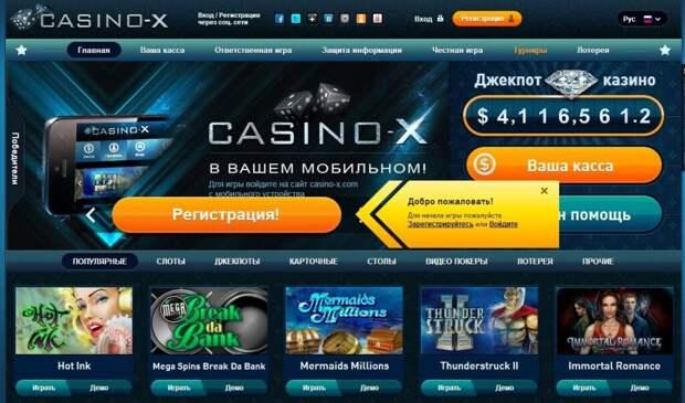 Портал Casino X — что нужно сделать для регистрации
