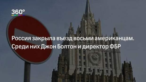 Россия закрыла въезд восьми американцам. Среди них Джон Болтон и директор ФБР