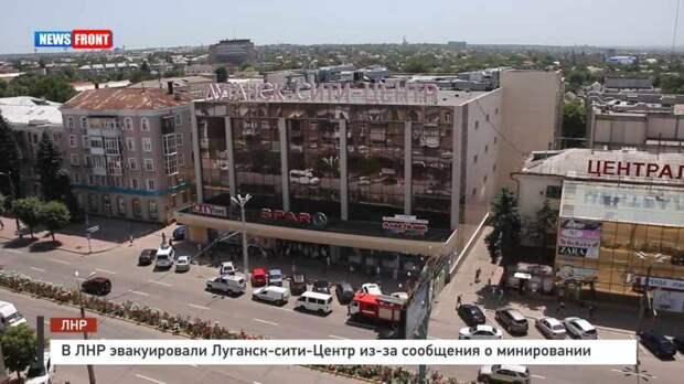 В ЛНР эвакуировали Луганск-сити-Центр из-за сообщения о минировании