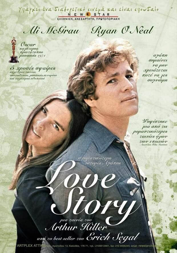 """Старое романтичное кино. """"История любви""""- фильм 1970 года."""