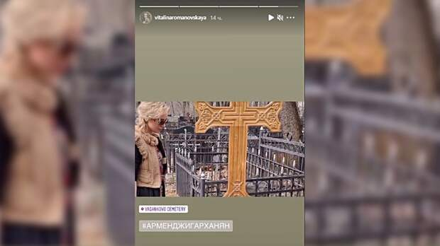 Экс-супруга Армена Джигарханяна убралась на его могиле перед камерами