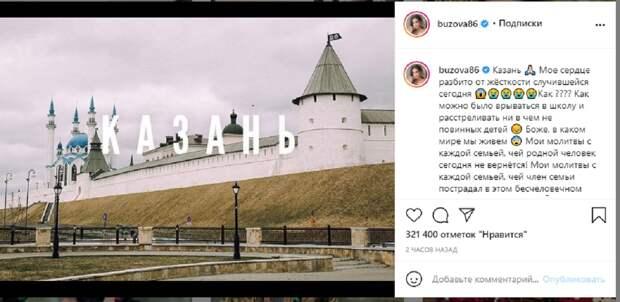 «Сердце разбито»: Бузова высказалась о трагедии в Казани