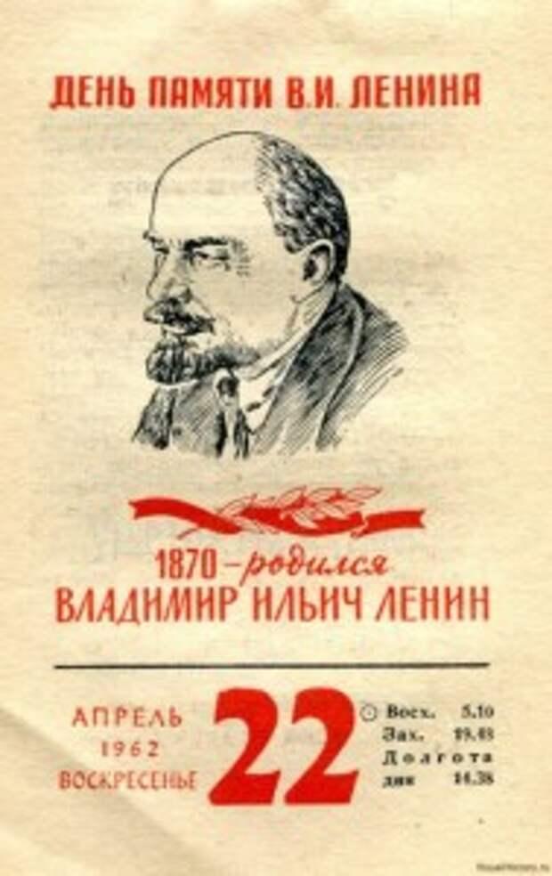 22 апреля - день рождения Ленина.