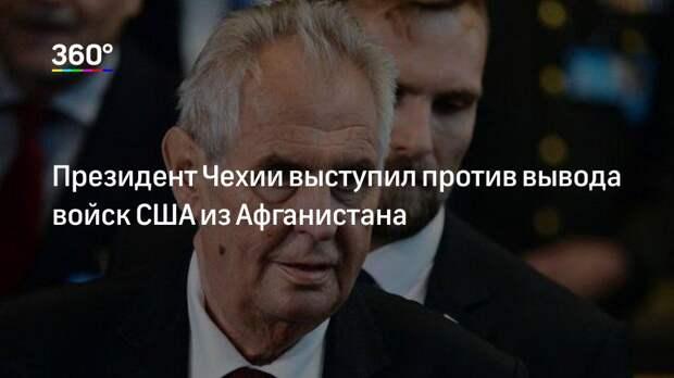 Президент Чехии выступил против вывода войск США из Афганистана