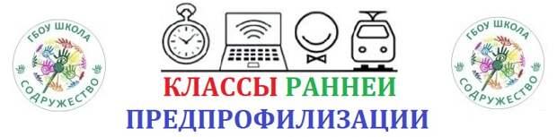 Школа на Красноказарменной набирает детей в предпрофильные классы