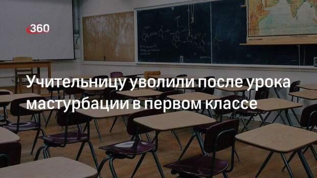 Учительницу уволили после урока мастурбации в первом классе