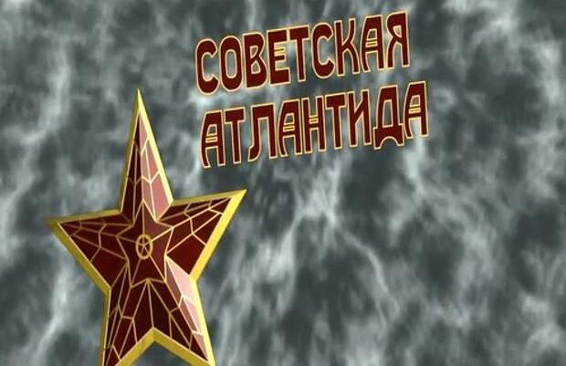 СССР как сказочная Атлантида, ушедшая под воду – но не из души